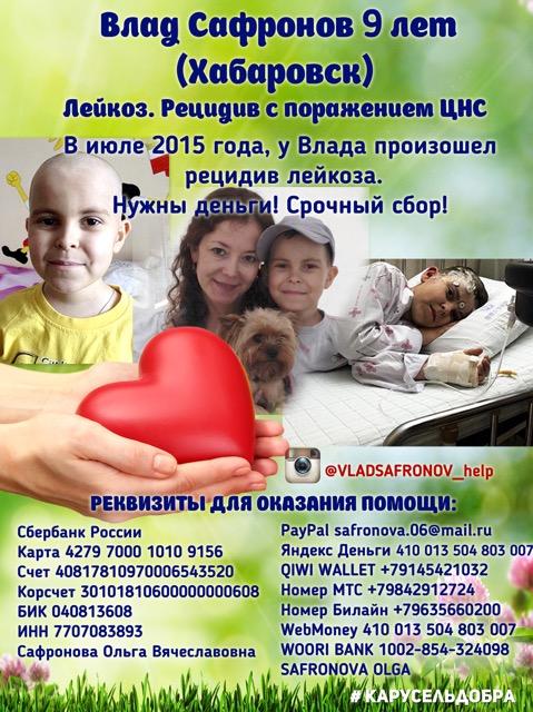 Нужна помощь! Влад Сафронов 9 лет