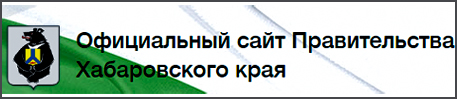 Администрация Хабаровского края