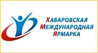 Хабаровская Международная Ярмарка