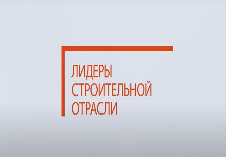 Представитель  Хабаровского края вышел в финал Всероссийского конкурса «Лидеры строительной отрасли»