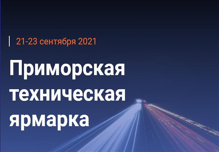 Приморская техническая ярмарка 21-23 сентября 2021