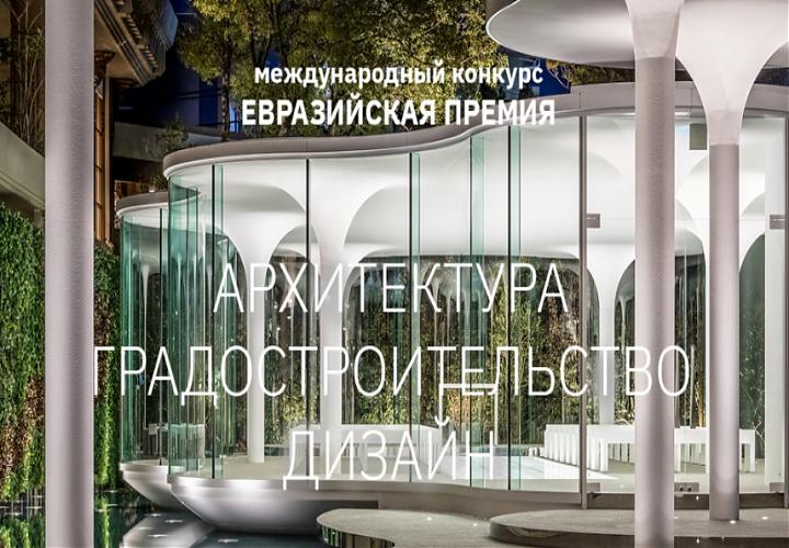 Международный конкурс архитектура, градостроительство и дизайн