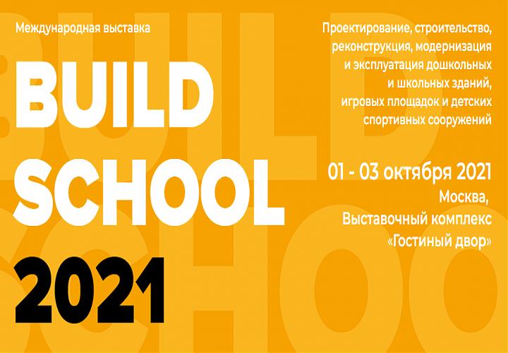 Международная выставка Build school