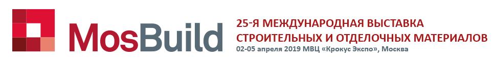 MosBuild - Международная выставка строительных и отделочных материалов | Строительная выставка 2019