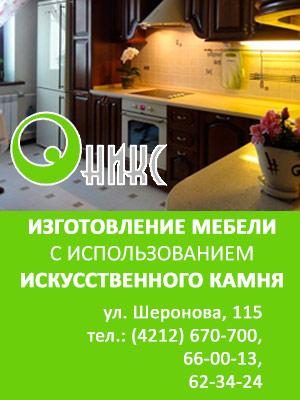 """Компания """"Оникс"""" - Кухни, Стойные барные, Стойки административные, Гардеробные комнаты, Подоконники, Столешницы, Мебель для ванных комнат, Мойки, Хабаровск."""