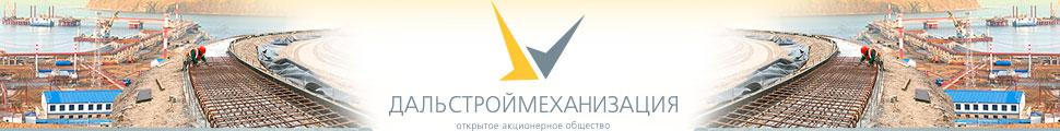 ОАО «Дальстроймеханизация»