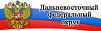 Полпредство Президента РФ в ДФО