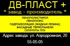 ДВ Пласт