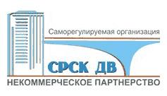 СРСК ДВ